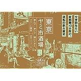 東京ヤミ市酒場 飲んで・歩いて・聴いてきた。