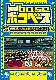 凹base(ボコベース)~baseよしもと野球大会2011~ [DVD]