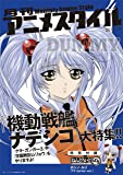 月刊アニメスタイル第4号 (ねんどろいどぷち ホシノ・ルリ付属)