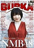 BUBKA (ブブカ) 2020年1月号
