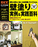 DIYシリーズ 壁塗り実例&実践百科 学研ムック