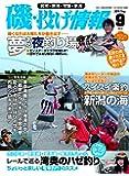 磯・投げ情報Vol.3