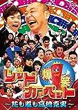 爆笑レッドカーペット ~花も嵐も高橋克実~ [DVD]