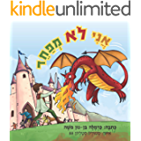 Children's Book: I am NOT afraid (Hebrew Edition): Bedtime story for kids-Beginner readers-Funny-Rhymes-picture book