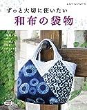 ずっと大切に使いたい 和布の袋物 (レディブティックシリーズno.4645)