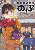 異世界居酒屋「のぶ」 (9) (角川コミックス・エース)