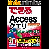 できるAccessクエリ データ抽出・分析・加工に役立つ本 2016/2013/2010/2007対応 できるシリーズ
