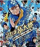 忍たま乱太郎 夏休み宿題大作戦! の段 通常版 [Blu-ray]
