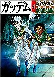 ガッデム (4) (MFコミックス フラッパーシリーズ)