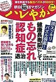 朝日脳活マガジン ハレやか 2018年 8/2 号 [雑誌] (週刊朝日増刊)