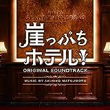 ドラマ「崖っぷちホテル! 」 オリジナル・サウンドトラック