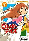 らいか・デイズ 3巻 (まんがタイムコミックス)