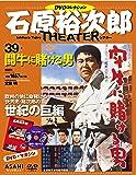 石原裕次郎シアター DVDコレクション 39号  [分冊百科]