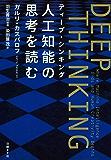 DEEP THINKING〈ディープ・シンキング〉人工知能の思考を読む