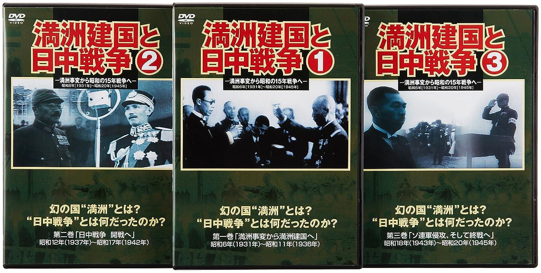 [DVD] 満州建国と日中戦争 【新品】 三巻セット組
