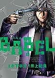 BABEL(5) (ヒーローズコミックス)