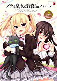 ノラと皇女と野良猫ハート -Nora, Princess, and Stray Cat.- ビジュアルファンブック (TECHGIAN STYLE)