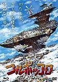 コルボッコロ Blu-ray+DVD 設定集同梱豪華版