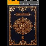 القرآن الكريم كامل : The Holy Quran in arabic ramadan (Arabic Edition)