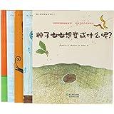 蒲公英科学绘本系列(第1辑):用孩子的方式讲科学(3-6岁)(1-5套装全5册)