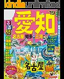 るるぶ愛知 名古屋 知多 三河'19 (るるぶ情報版(国内))