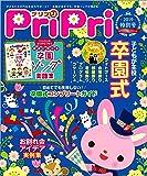 PriPri 2019 特別号 ([レジャー])
