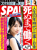 週刊SPA!(スパ)  2018年 7/31 号 [雑誌] 週刊SPA! (デジタル雑誌)