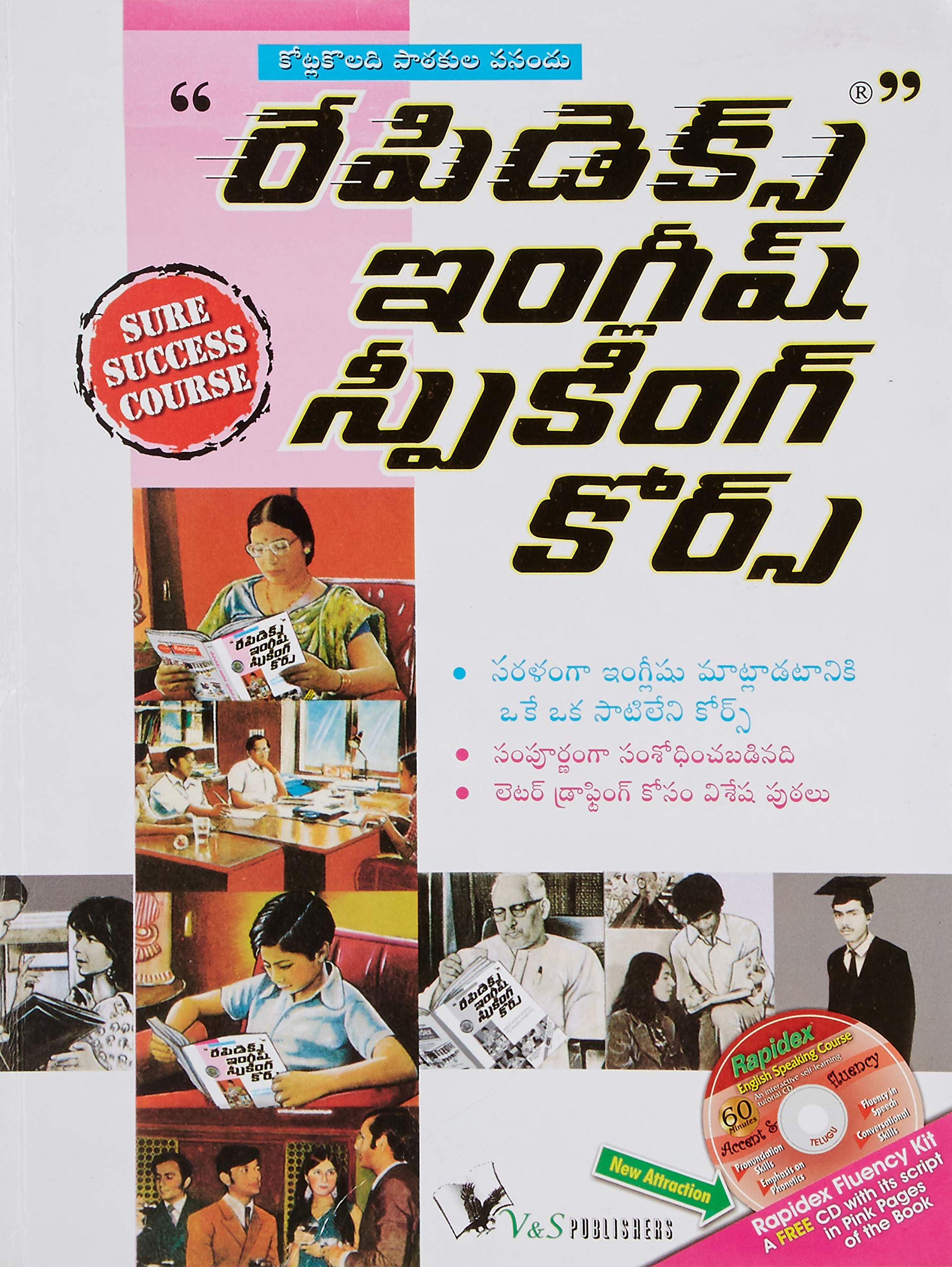 Buy Rapidex English Speaking Course (Telugu) with CD: Easily