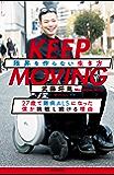 KEEP MOVING 限界を作らない生き方:27歳で難病ALSになった僕が挑戦し続ける理由