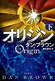 オリジン 下 (角川書店単行本)