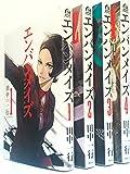 エンバンメイズ コミック 1-4巻セット (アフタヌーンKC)