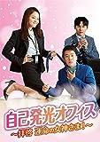 自己発光オフィス~拝啓 運命の女神さま! ~ DVD-BOX1
