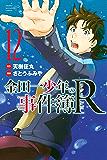 金田一少年の事件簿R(12) (週刊少年マガジンコミックス)
