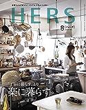 HERS(ハーズ) 2018年 8月号 [雑誌]