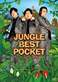 JUNGLE BEST POCKET [DVD]