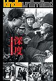 深度:惊心动魄三十年国运家事纪实(继柴静《看见》之后,原新华社知名一线记者李锦作品狂风来袭!真实的报道、怀旧珍贵照片、感人的事迹咧咧再现。) (高端时政系列)