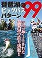 琵琶湖のビッグバスパターン99 (別冊つり人 Vol. 513)