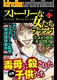 ストーリーな女たち ブラック Vol.2 毒母に殺された子供たち [雑誌]