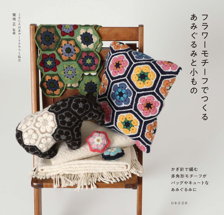 図 編み アフリカン フラワー