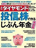 週刊ダイヤモンド 2019年6/29号 [雑誌]