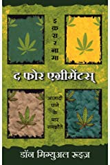 The Four Agreements - Aazadi Pane Ke 4 Samzonten (Hindi Edition of The Four Agreements by Don Miguel Ruiz) Paperback