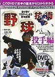 DVD付 野球技術(投手編)