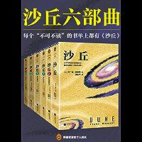"""伟大的《沙丘》六部曲(读客熊猫君出品。每个""""不可不读""""的书单上都有《沙丘》!中文版初次完整出版!)"""