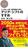 シンガポール発 最新事情から説く アジア・シフトのすすめ (PHPビジネス新書)