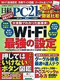 日経PC21 2019年 4 月号