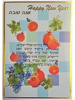 happy new year shana tova pomegranate on blue squares 12 greeting cards and envelopes