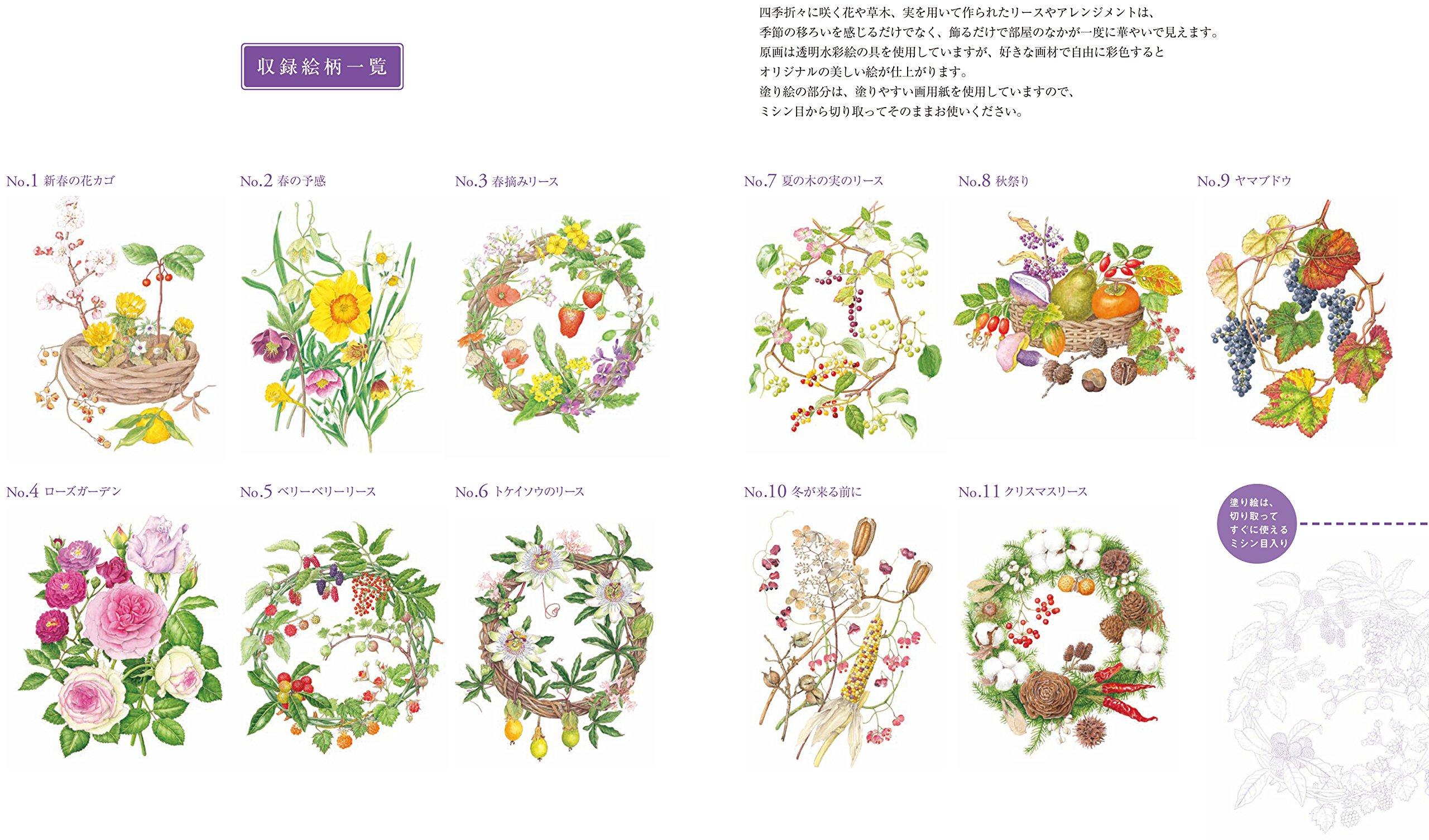 大人の塗り絵 四季の花のリース編 本田 尚子 本 通販 Amazon