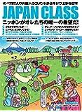 JAPAN CLASS ニッポンがオレたちの唯一の希望だ!