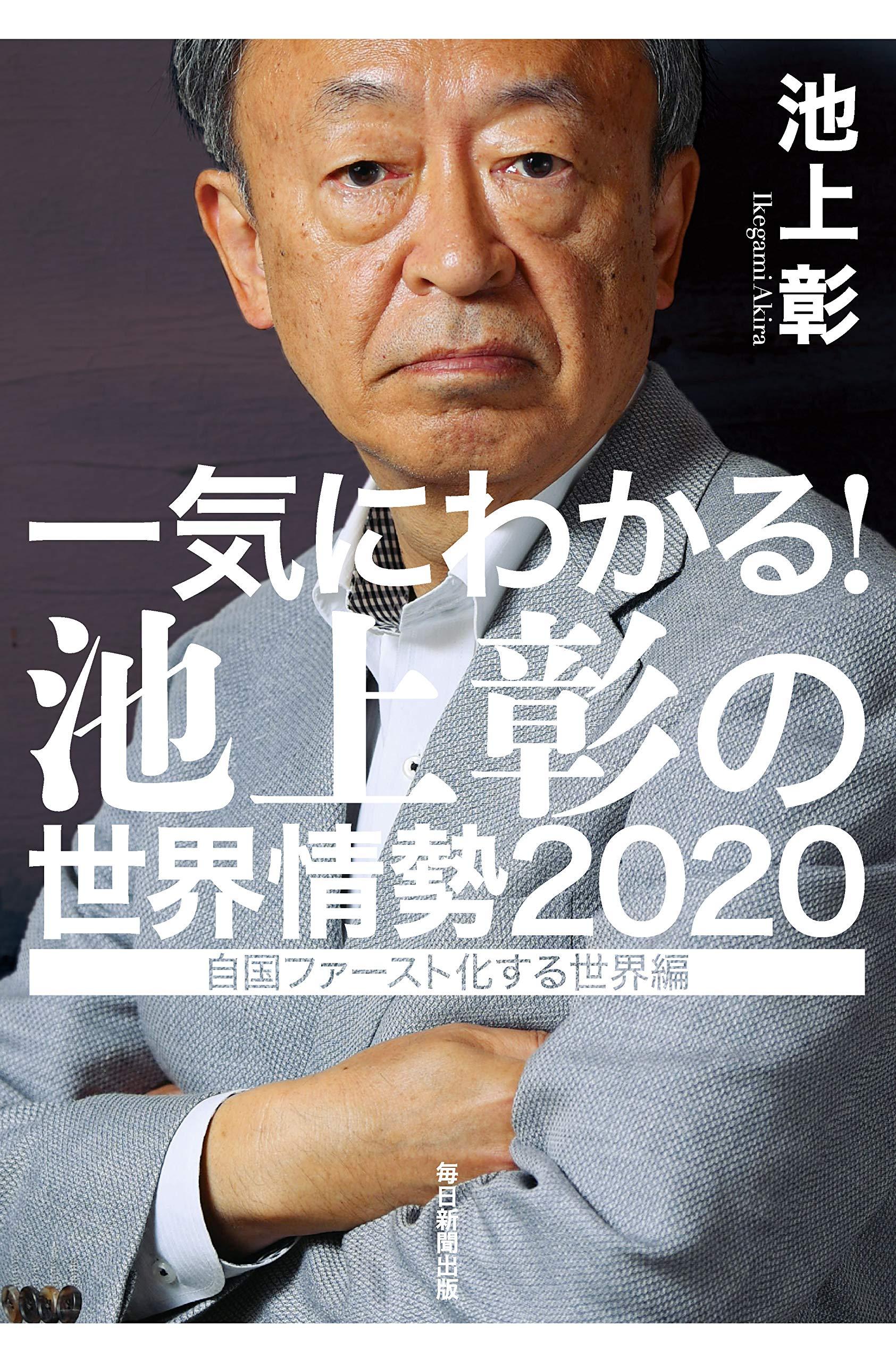 一気にわかる!池上彰の世界情勢2020 自国ファースト化する世界編
