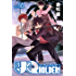UQ HOLDER!(16) (週刊少年マガジンコミックス)